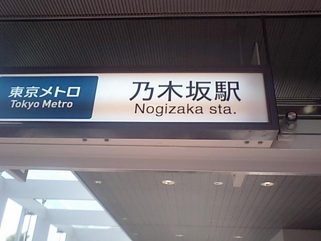 乃木坂あたりで〜♪